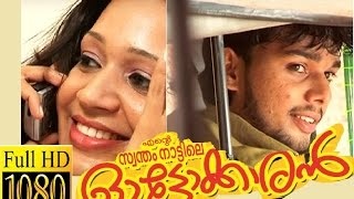Repeat youtube video Ente Swantham Nattile Outokkaran  | Thanseer koothuparamba | New Malayalam Mappila album Super Hit