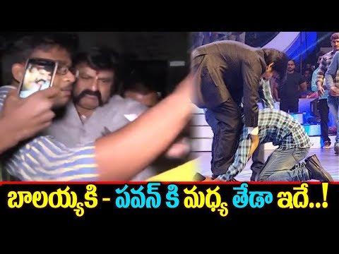 Pawan Kalyan vs Balakrishna   TDP-Janasena   Pawan And Balakrishna interact to Fans at Public Place