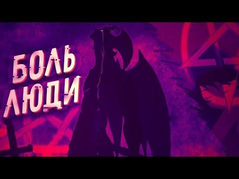 Человек-Дьявол: Плакса - Devilman: Crybaby