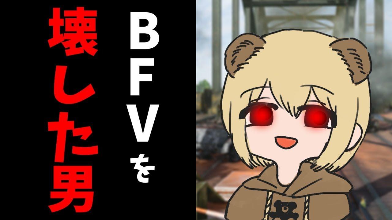 『BF5を壊した男』と言われてどう思いますか?【battlefield5】