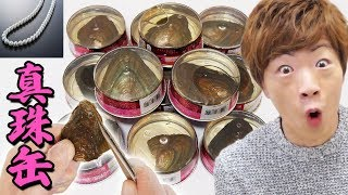 缶詰の貝から本物の真珠採集します!!