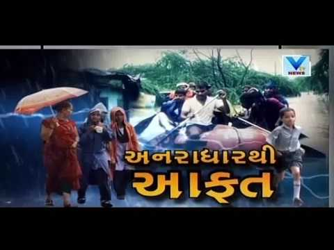 Aaje Gujarat | 15th Jul'17 | Vtv News
