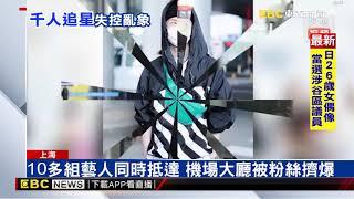 千人追星!上海虹橋機場 手扶梯玻璃遭擠碎