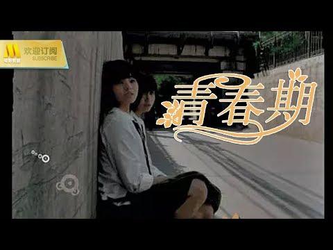 【1080P Chi-Eng SUB】《青春期/Puberty》一个关于人生的必然和偶然的故事(田原 / 浦蒲 / 宋宁 / 吴晓亮)