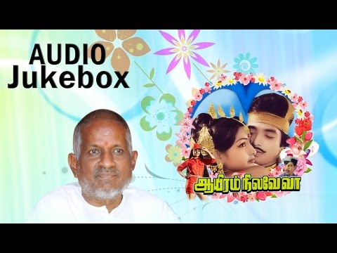 Aayiram Nilave Va | Audio Jukebox | Ilaiyaraaja Official