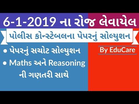 Constable Exam (6-1-2019) Full Paper Solution | EduCare#176