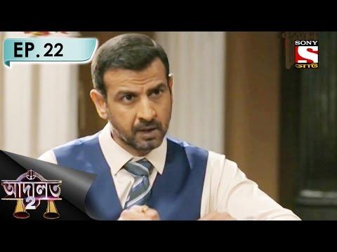 Adaalat 2 - আদালত-2 (Bengali) - Ep 22 - Bhayankar Saap thumbnail