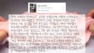 일리가 띵작 카카페 웹툰 추천한다/시액/액시/카카페 웹…