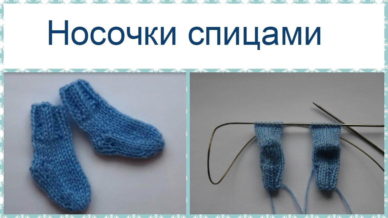 вязание ажурных носков на двух спицах