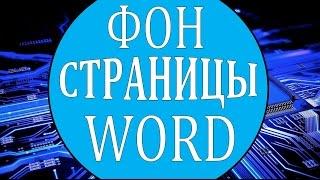 Работа с word: поменять фон страницы, #word 2007(http://elenabrain.ru/ опрос - следующая тема для новых видео Компьютерные курсы: - компьютер - интернет - создание..., 2014-01-12T18:20:45.000Z)