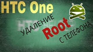 видео Как удалить Root-права с Андроид