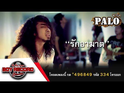 รักอาฆาต:วงพาโล[Official MV]