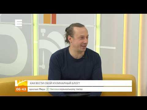 Повар Василий Емельяненко о Джейми Оливере и популярности своего блога