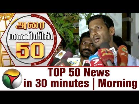 Top 50 News in 30 Minutes | Morning | 06/12/17 | Puthiya Thalaimurai TV
