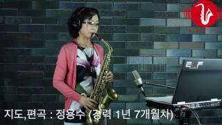 [바른색소폰] 신혜숙 - 그겨울의 찻집 (정용수 따라잡기)