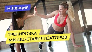 Тренировка мышц-стабилизаторов
