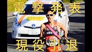 【ご報告】箱根駅伝を4回走った男、現役引退します。
