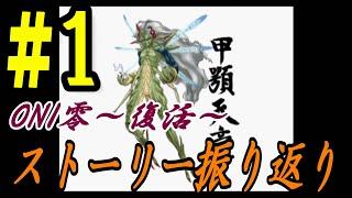 ONI零~復活~のイベントやストーリーだけを見たい、見直したい用の動画になります。 依頼、神様コンプはまた別の機会に。当然ですがネタバレ...