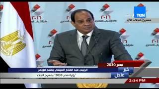 مصر 2030 - الرئيس السيسى يدافع عن الحكومة