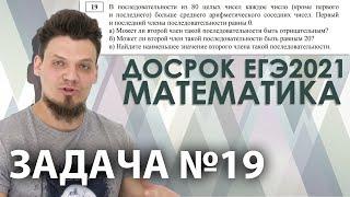 №19 из досрочного ЕГЭ 2021 по профильной математике