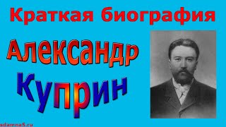 Краткая биография Александра Куприна