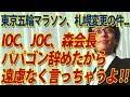 IOC、JOC、そして森喜朗さん、東京五輪マラソン札幌変更の件、パパゴン辞めたので遠慮なく言っちゃうよ!|竹田恒泰チャンネル2