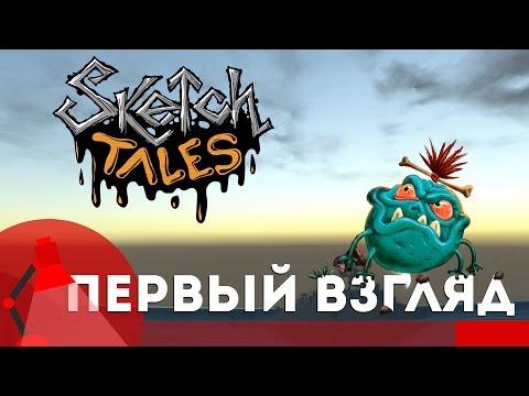 [Игра Sketch Tales - обзор и прохождение] - Нарисуй свой собственный мир - Первый взгляд