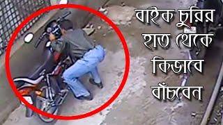 দেখুন বাইক চুরির হাত থেকে আমরা কিভাবে রক্ষা পেতে পারি || Ways to avoid bike theft