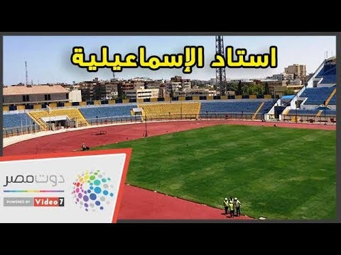 استاد الإسماعيلية جاهز لاستضافة بطولة أمم أفريقيا.. الانتهاء من 90% من التجهيزات  - 16:54-2019 / 5 / 22