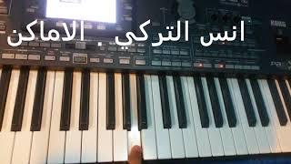 تعليمي اغنية الاماكن  للفنان محمد عبده