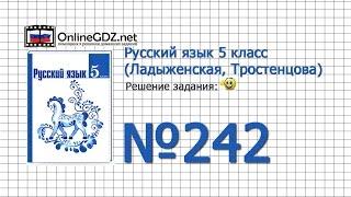 Задание № 242 — Русский язык 5 класс (Ладыженская, Тростенцова)