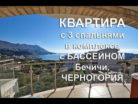 Новая квартира в элитном комплексе с бассейном (пос. Бечичи, Черногория)