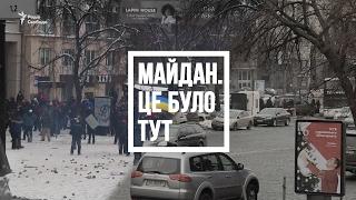 22 січня  Майдан  Це було тут