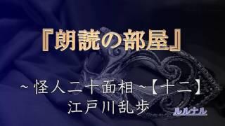 江戸川乱歩 二十面相 『十二』 明智小五郎 検索動画 12