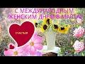 С 8 МАРТА КАРТИНКИ GIF! ДЛЯ viber, whats app, vkontakt, odnoklassniki, facebook, telegram!