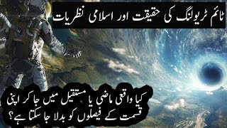 History And Reality Of Time Traveling in Science and Islam | Urdu / HIndi