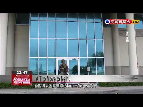 Kin Moy announces grand opening ceremony of new AIT headquarters in Neihu