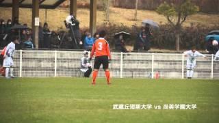 第22回全日本大学女子サッカー選手権大会 武蔵丘短期大学 シエンシア vs 尚美学園大学 前半