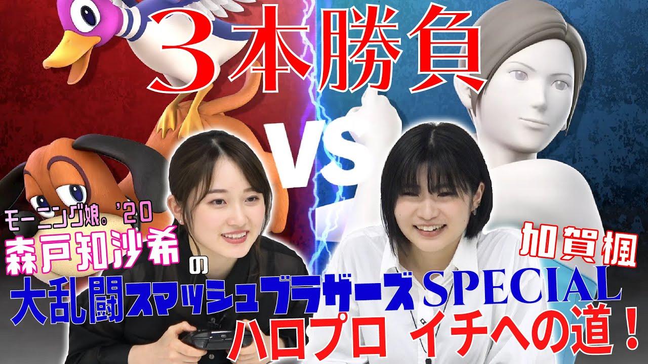 森戸知沙希の大乱闘スマッシュブラザーズSPECIAL ハロプロイチへの道! VS加賀楓 3本勝負!!