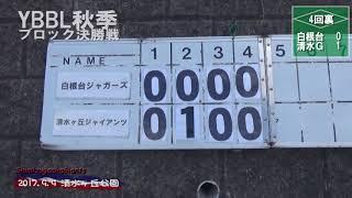 第107回YBBL秋季大会 第12ブロック 決勝戦 7対6 特別延長8回サヨナラ勝...