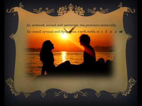 О любви.  Очень красивые стихи признания в любви