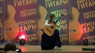 Бестигольникова Татьяна. Виртуозы гитары. 1-ый тур