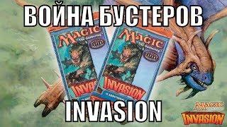 МТГ Война бустеров - INVASION - старые бустера 2000 года Magic: The Gathering booster wars