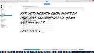 Как установить свой рингтон на звонок или звук сообщения на Iphone Ipad Ipod