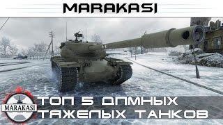 Топ 5 дпмных тяжелых танков World of Tanks