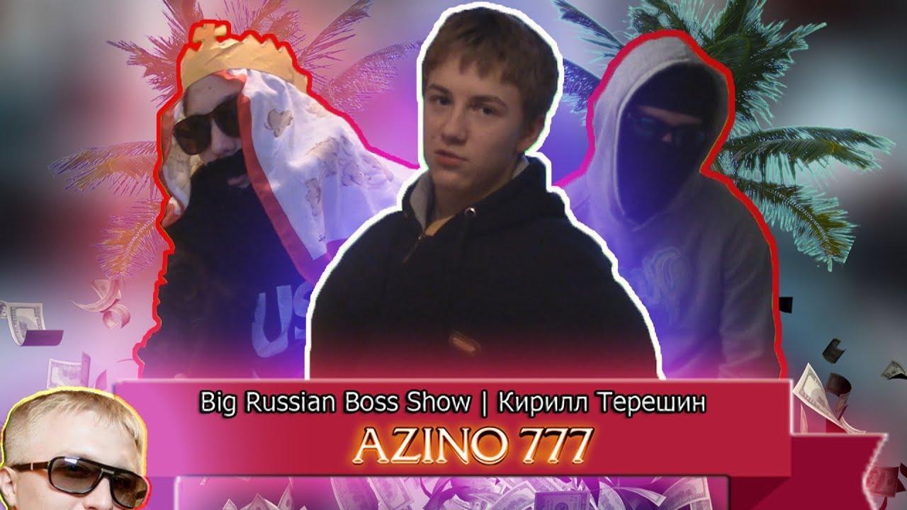 Мобильное казино Азино777 - играйте в мобильные игры на реальные деньги