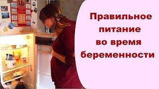 Правильное ПИТАНИЕ при БЕРЕМЕННОСТИ. Полезное питание во время беременности