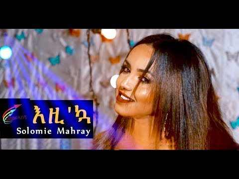 Solomie Mahray ''እዚ'ኳ'' New Eritrean Music 2019