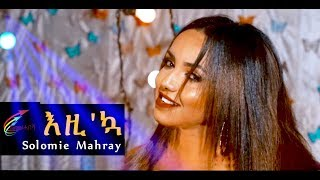Download Solomie Mahray ''እዚ'ኳ'' New Eritrean Music 2019 Mp3 and Videos