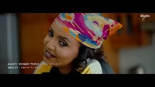 Solomie Mahray ''እዚ'ኳ'' New Eritrean Music 2019